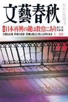 文藝春秋 2015年11月号