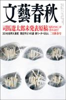文藝春秋 2016年2月号