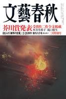 文藝春秋 2016年3月号
