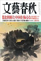 文藝春秋 2016年4月号