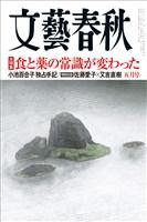 文藝春秋 2017年5月号