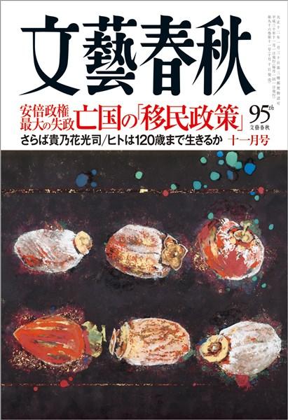 文藝春秋 2018年11月号