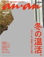 アン・アン 2017年 1月11日号 No.2035