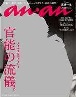 アン・アン 2017年 3月8日号 No.2043