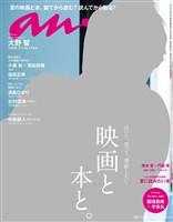 アン・アン 2017年 7月5日号 No.2059