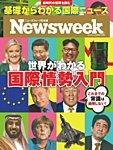 ニューズウィーク日本版 臨時増刊号 2017年2月9日臨時増刊 世界がわかる国際情勢入門
