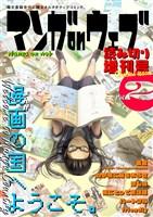 マンガ on ウェブ増刊号 Vol.2