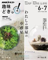 NHK 趣味どきっ!(火曜) わたしの部屋の小宇宙 アクアリウムとテラリウム 2016年6月~7月