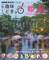 NHK 趣味どきっ!(火曜) 姫旅~華麗なる戦国ヒロイン紀行 2016年12月~2017年1月
