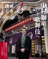 NHK 趣味どきっ!(火曜) 中村獅童のいざ歌舞伎へ 2017年2月~3月