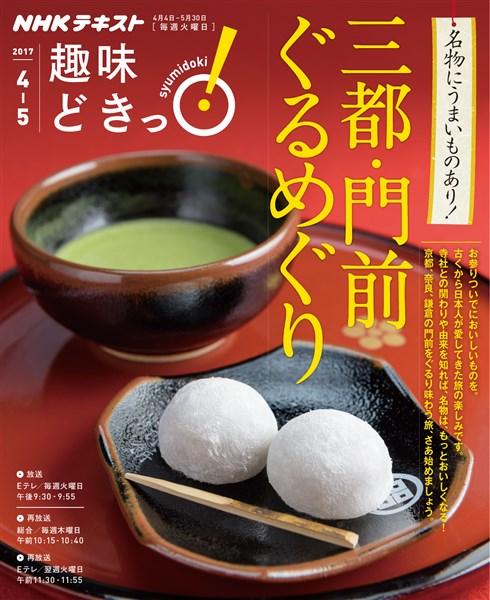 NHK 趣味どきっ!(火曜) 三都・門前ぐるめぐり 2017年4月~5月