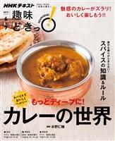 NHK 趣味どきっ!(火曜) スパイスでおいしくヘルシー もっとディープに! カレーの世界 2017年6月~7月