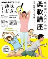 NHK 趣味どきっ!(火曜) 体が硬い人のための柔軟講座 2017年8月~9月