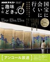 NHK 趣味どきっ!(火曜) 国宝に会いに行く 橋本麻里と旅する日本美術ガイド 2017年10月~11月