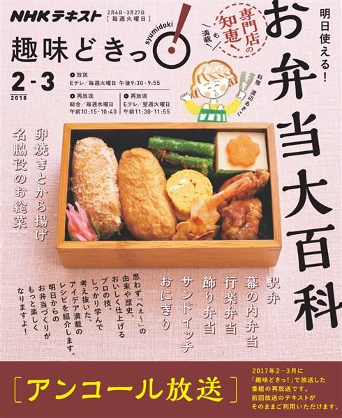 NHK 趣味どきっ!(火曜) 明日使える!お弁当大百科 2018年2月~3月