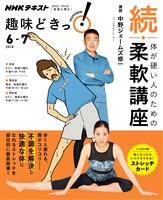 NHK 趣味どきっ!(火曜) 続・体が硬い人のための柔軟講座 2018年6月~7月