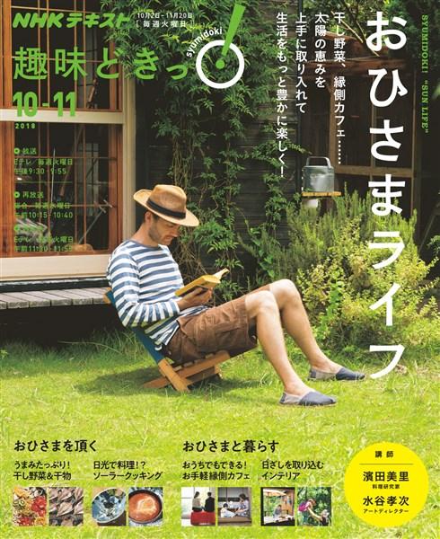 NHK 趣味どきっ!(火曜) おひさまライフ 2018年10月~11月