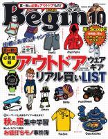 Begin 10月号