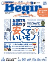Begin 6月号
