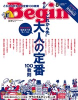 Begin 8月