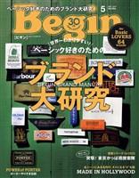 Begin 5月号