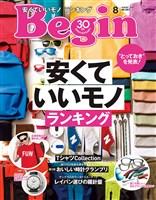 Begin 8月号