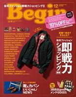 Begin 12月号