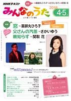 NHK みんなのうた  2018年4月・5月