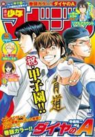 週刊少年マガジン 2015年7号