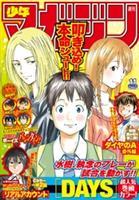 週刊少年マガジン 2015年11号