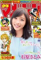 週刊少年マガジン 2015年14号