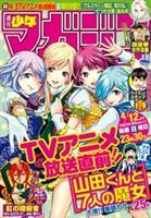 週刊少年マガジン 2015年18号