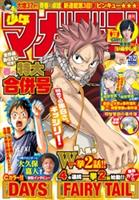 週刊少年マガジン 2015年21・22号