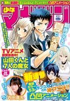 週刊少年マガジン 2015年27号