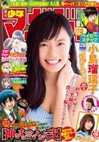 週刊少年マガジン 2015年28号