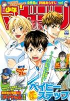 週刊少年マガジン 2015年30号