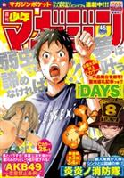 週刊少年マガジン 2015年45号
