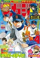 週刊少年マガジン 2015年47号