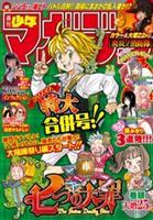 週刊少年マガジン 2016年2・3号[2015年12月9日発売]