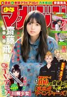 週刊少年マガジン 2019年 2・3号[2018年12月12日発売]