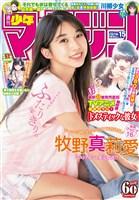 週刊少年マガジン 2019年 15号[2019年3月13日発売]