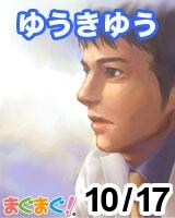 【ゆうきゆう】★セクシー心理学GOLD 最先端の心理学技術★ 2012/10/17 発売号