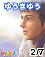 【ゆうきゆう】★セクシー心理学GOLD 最先端の心理学技術★ 2013/02/07 発売号