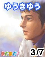 【ゆうきゆう】★セクシー心理学GOLD 最先端の心理学技術★ 2013/03/07 発売号