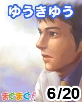 【ゆうきゆう】★セクシー心理学GOLD 最先端の心理学技術★ 2013/06/20 発売号
