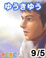 【ゆうきゆう】★セクシー心理学GOLD 最先端の心理学技術★ 2013/09/05 発売号