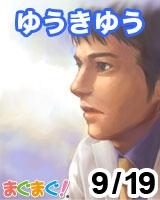 【ゆうきゆう】★セクシー心理学GOLD 最先端の心理学技術★ 2013/09/19 発売号