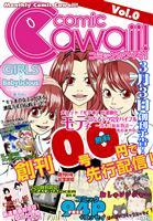 月刊コミックCawaii! vol.0 創刊準備号