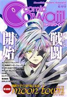 月刊コミックCawaii! vol.4 6月号