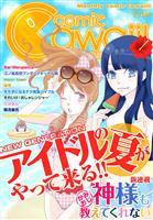月刊コミックCawaii! vol.5 7月号